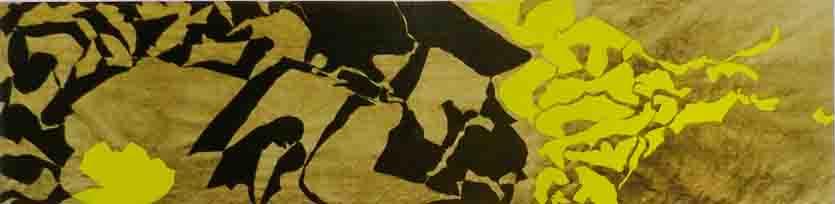 ALBERT AYME - Frise Murale n° 5 - Toile Libre - 1963